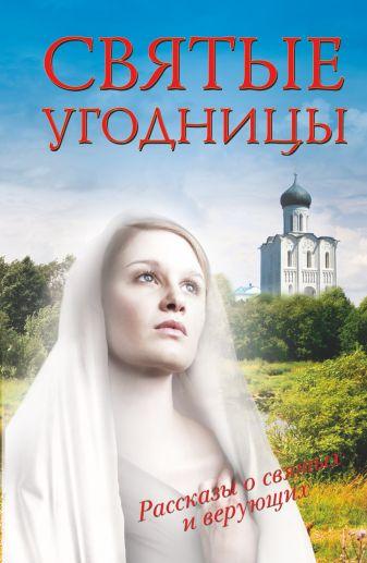 Морозова Л.Е. - Святые угодницы обложка книги