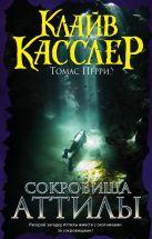 Касслер К., Перри Т. - Сокровища Аттилы' обложка книги