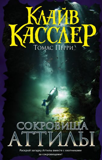 Сокровища Аттилы Клайв Касслер, Томас Перри