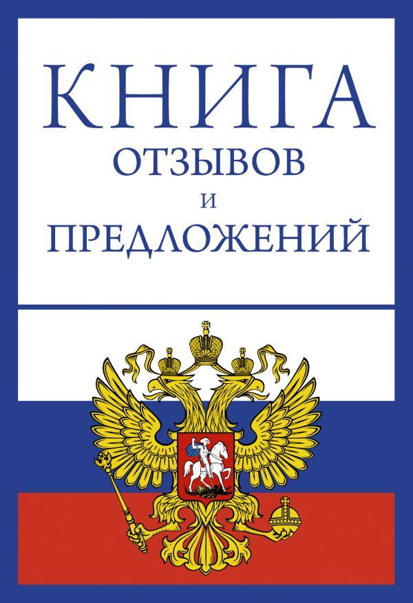 Книга отзывов и предложений на веревочке .