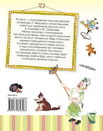 Читаем любимые стихи Маршак С.Я.