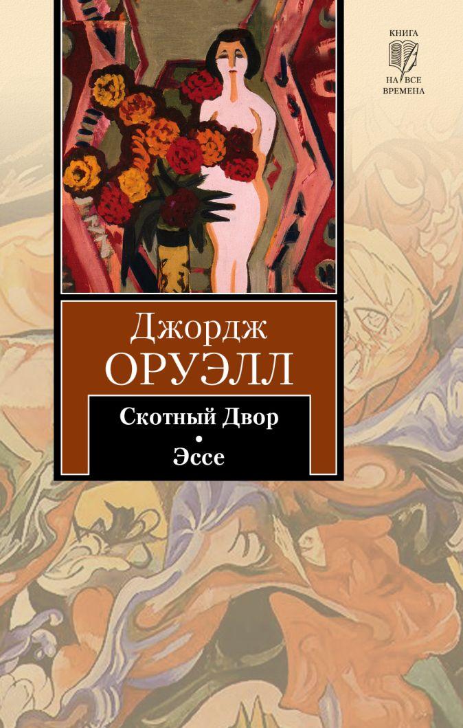 Оруэлл Д. - Скотный Двор. Эссе обложка книги