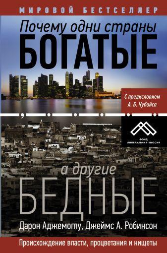 Дарон Аджемоглу - Почему одни страны богатые, а другие бедные обложка книги