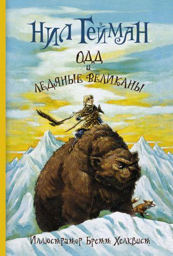 Одд и ледяные великаны Нил Гейман