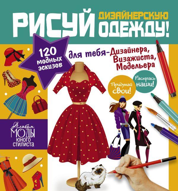 Рисуй дизайнерскую одежду! Дандо Паскаль