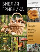 Матанцев А.Н. - Библия грибника' обложка книги