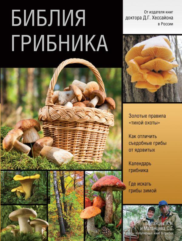 Библия грибника Матанцев А.Н.