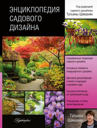 Энциклопедия садового дизайна Шиканян Т.Д.