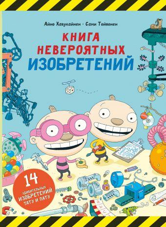 Книга невероятных изобретений Хавукайнен А., Тойвонен С.