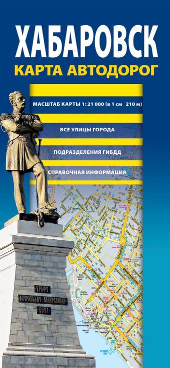 Карта автодорог. Хабаровск