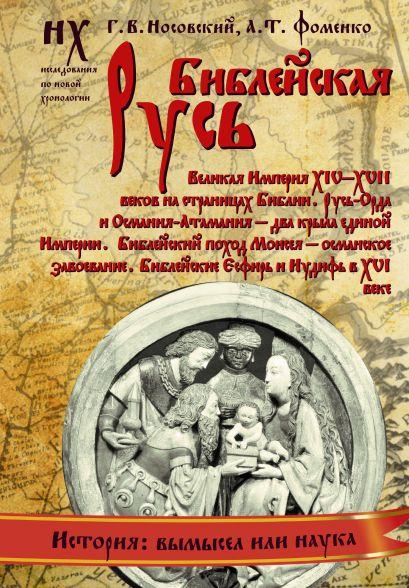 Библейская Русь. Великая Империя XIV-XVII веков на страницах Библии - фото 1