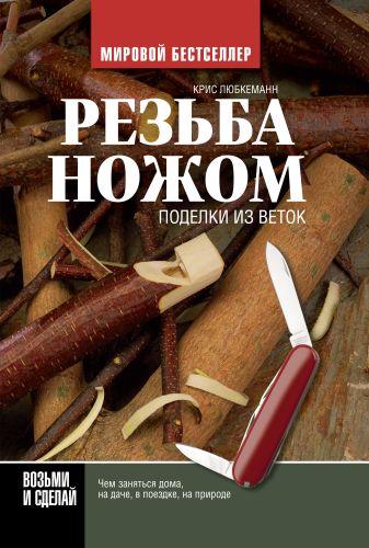 Любкеманн Крис - Резьба ножом. Поделки из веток обложка книги