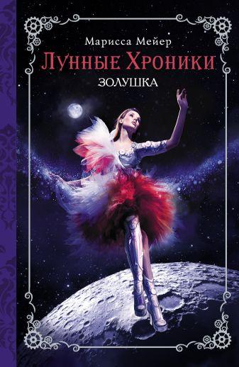 Мейер Марисса - Лунные хроники. Золушка обложка книги