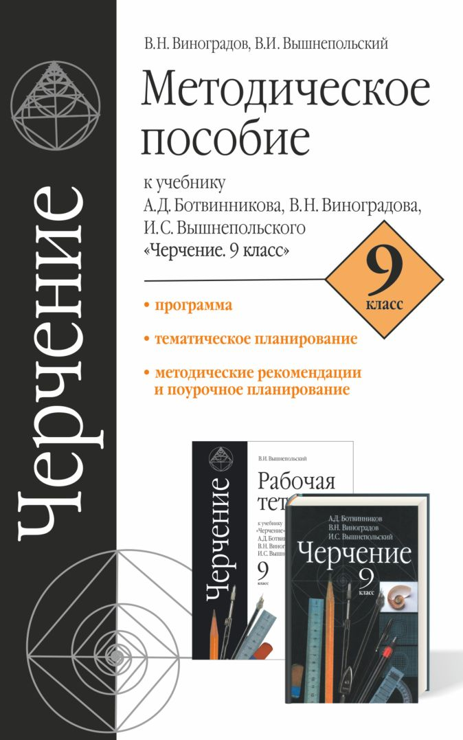 Черчение. 9 класс. Методическое пособие Виноградов В.Н., Вышнепольский И.С.
