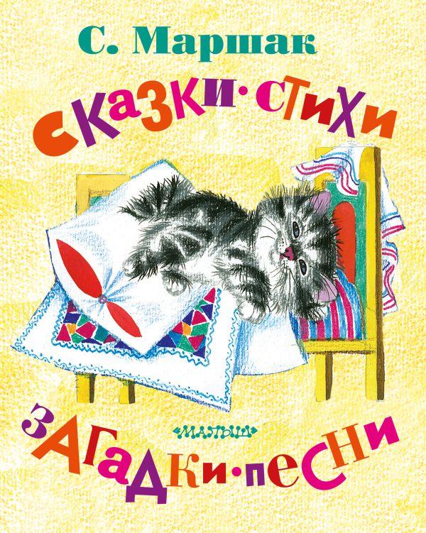 Сказки, стихи, загадки, песни Маршак С.Я.