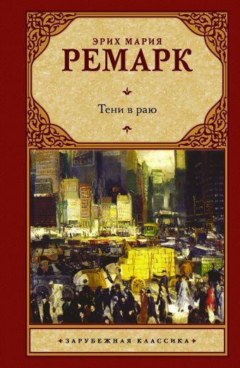 Тени в раю Эрих Мария Ремарк