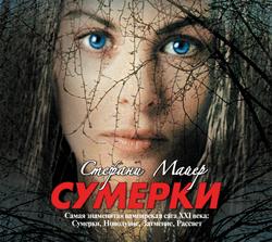 Майер С. -  Сумерки (на CD диске) обложка книги