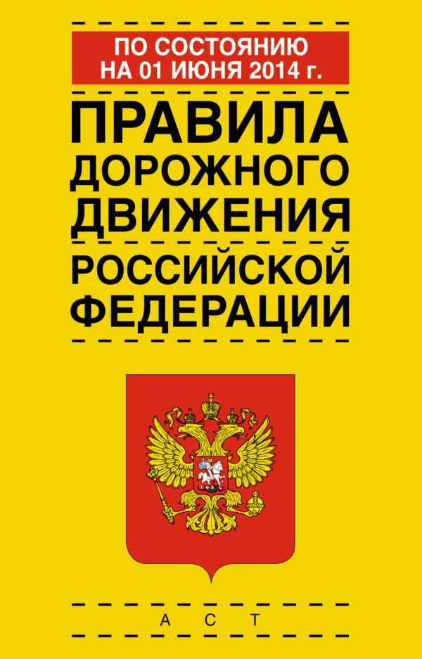 Правила дорожного движения Российской Федерации по состоянию на 1 июня 2014 год .