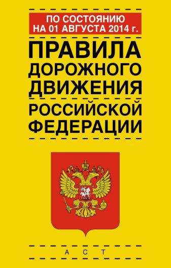 Правила дорожного движения Российской Федерации по состоянию на 1 августа 2014 год