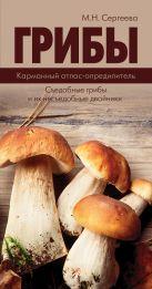 Сергеева М.Н. - Грибы. Карманный атлас-определитель' обложка книги