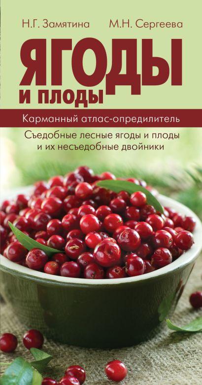 Ягоды и плоды. Карманный атлас - фото 1