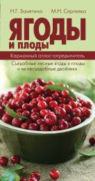 Замятина Н.Г., Сергеева М.Н. - Ягоды и плоды. Карманный атлас' обложка книги