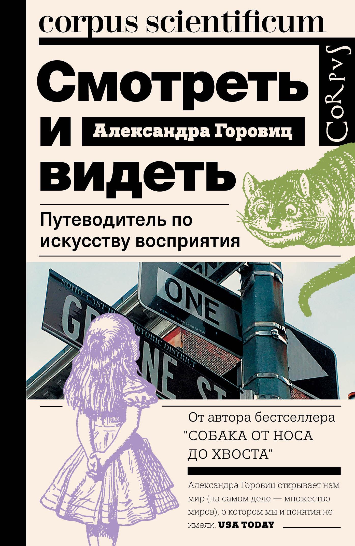 Смотреть и видеть от book24.ru