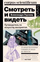 Горовиц Александра - Смотреть и видеть' обложка книги