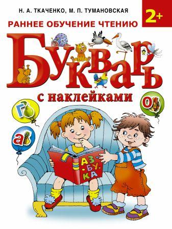 Ткаченко Н.А.,Тумановская М.П. - Букварь с наклейками.Раннее обучение чтению обложка книги