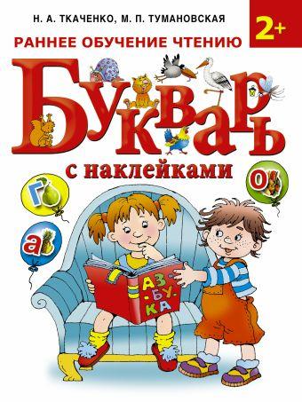 Букварь с наклейками.Раннее обучение чтению Ткаченко Н.А.,Тумановская М.П.