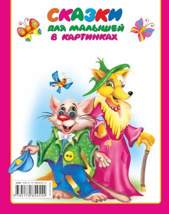 Сказки для малышей в картинках Горбунова И.В.