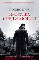 Блок Л. - Прогулка среди могил' обложка книги