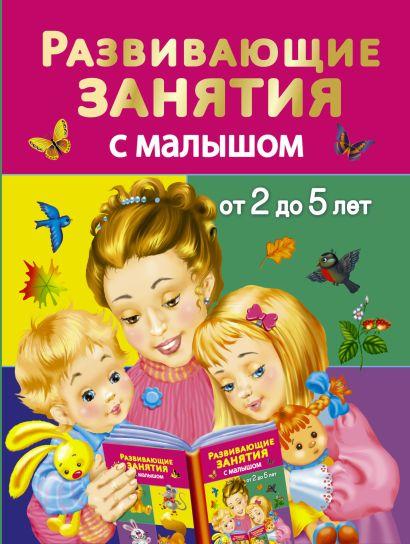 Развивающие занятия с малышом от 2 до 5 лет - фото 1