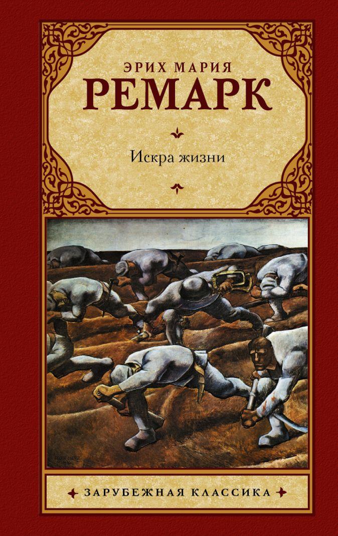 Искра жизни Эрих Мария Ремарк