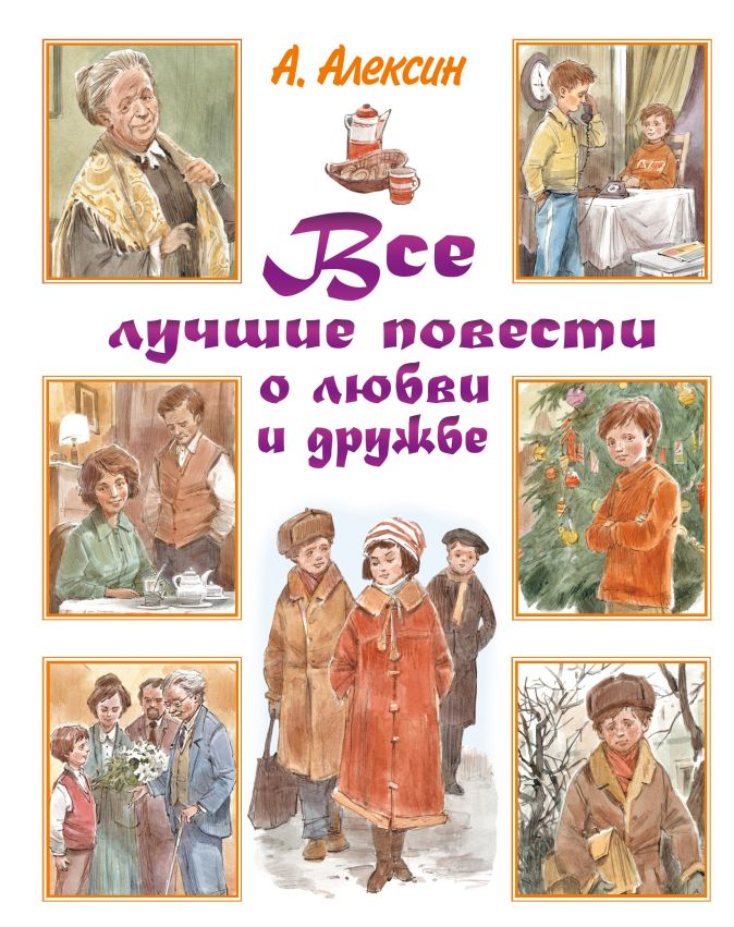 Алексин А.Г. - Все лучшие повести о любви и дружбе обложка книги