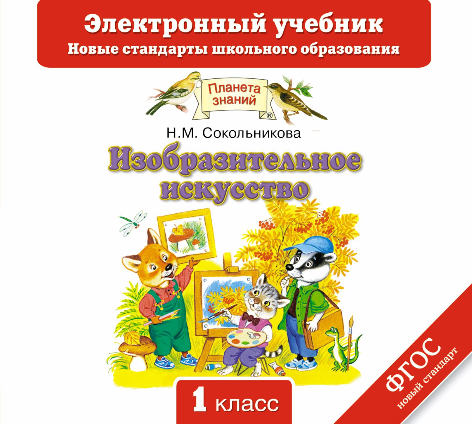 Сокольникова Н.М. Изобразительное искусство. 1 класс. Электронный учебник.(CD) брюки mango брюки