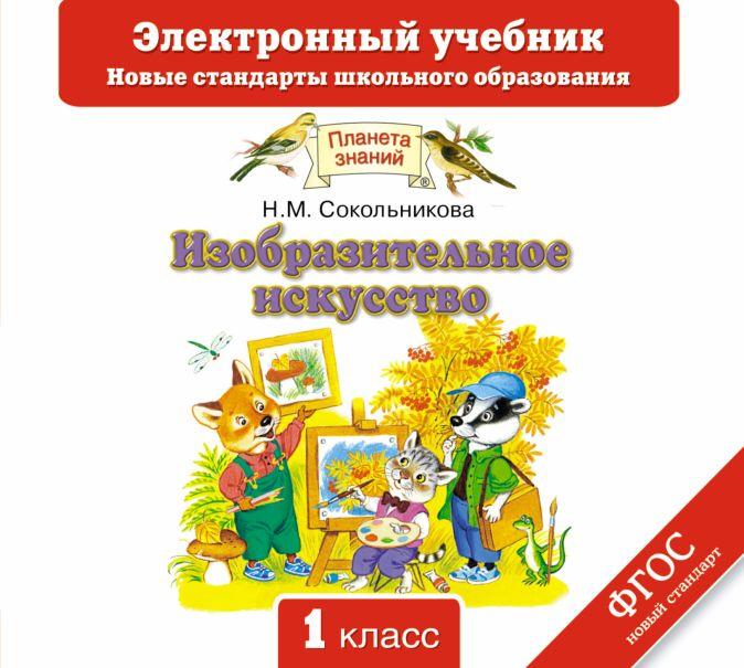 Изобразительное искусство. 1 класс. Электронный учебник.(CD) Сокольникова Н.М.