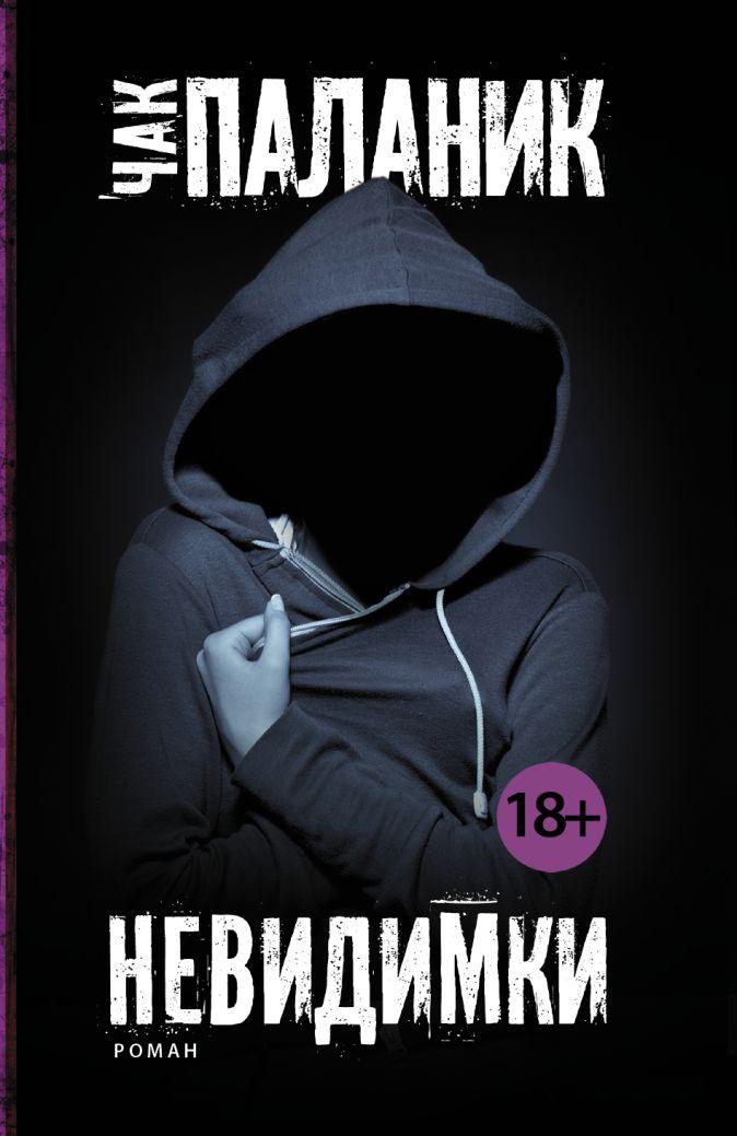Чак Паланик - Невидимки обложка книги