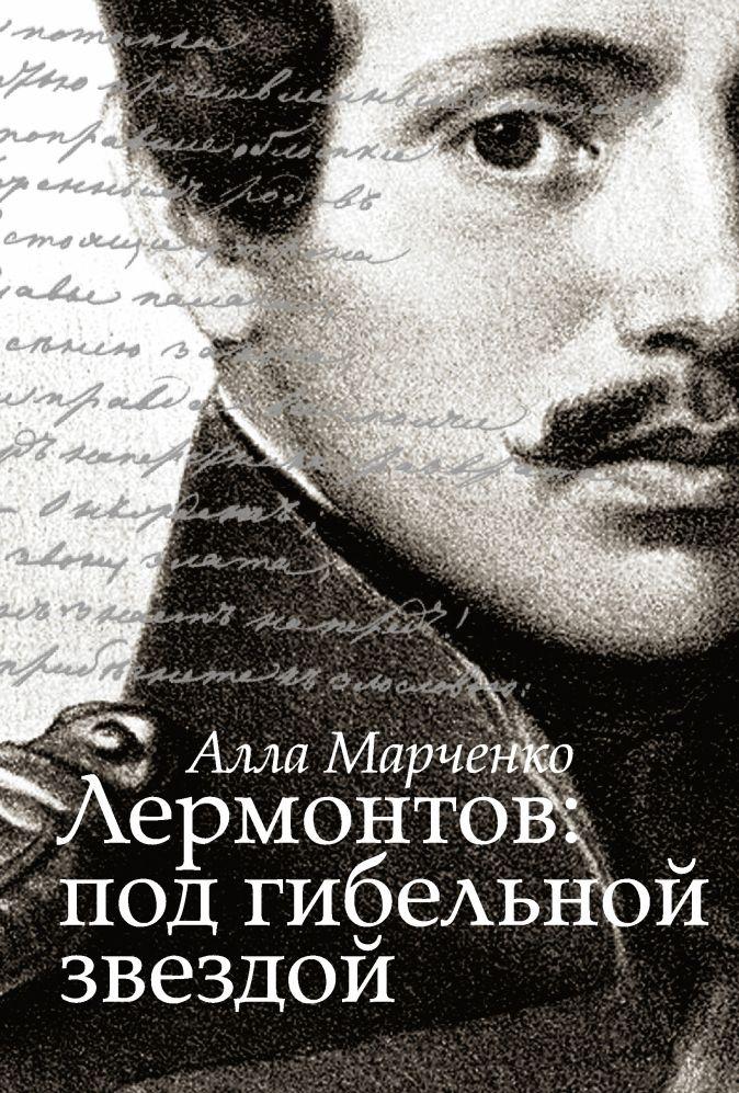 Марченко А. - Лермонтов: под гибельной звездой обложка книги