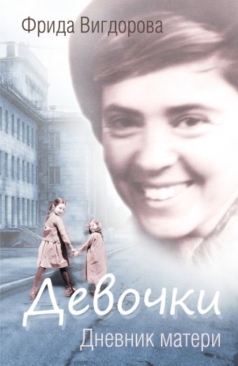 Девочки Вигдорова Ф.А.