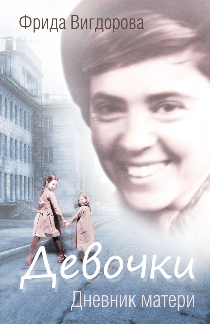 Вигдорова Ф.А. - Девочки обложка книги