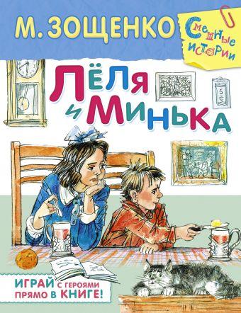 Лёля и Минька Зощенко М.М.
