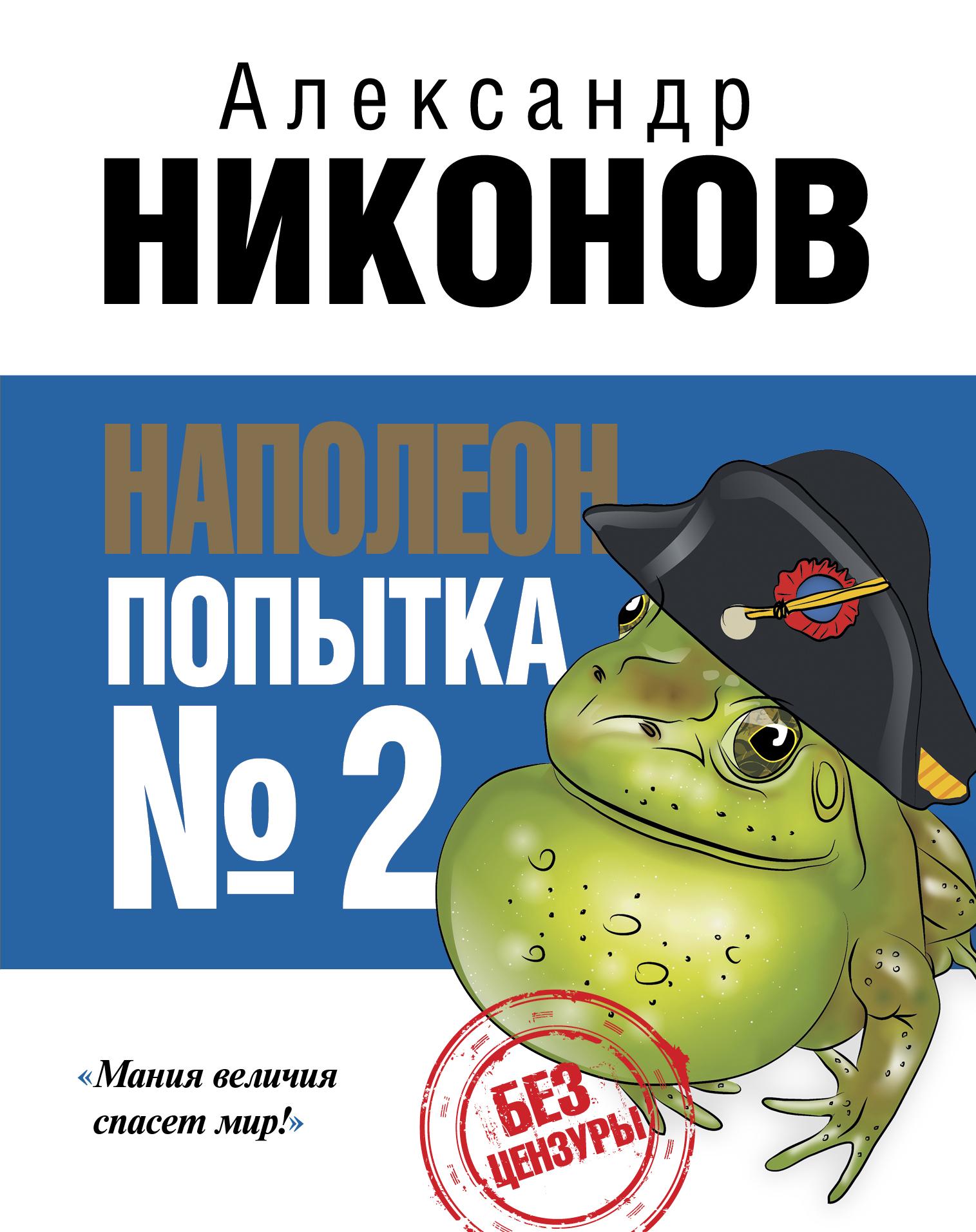 Никонов А.П. Наполеон. Попытка № 2