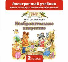 Изобразительное искусство. 2 класс.Электронный учебник (CD)