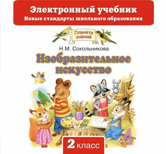 Сокольникова Н.М. - Изобразительное искусство. 2 класс.Электронный учебник (CD) обложка книги