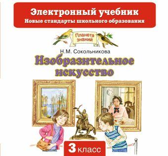 Изобразительное искусство. 3 класс. Электронный учебник (CD) Сокольникова Н.М.