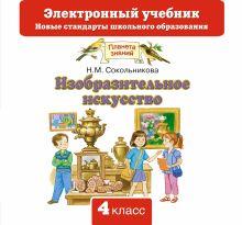 Изобразительное искусство. 4 класс. Электронный учебник. (CD)
