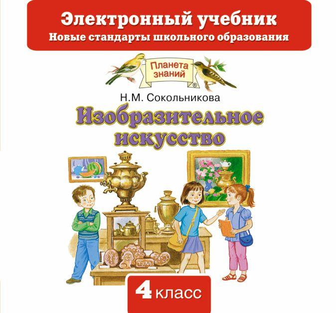 Сокольникова Н.М. - Изобразительное искусство. 4 класс. Электронный учебник. (CD) обложка книги