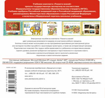 Изобразительное искусство. 4 класс. Электронный учебник. (CD) Сокольникова Н.М.