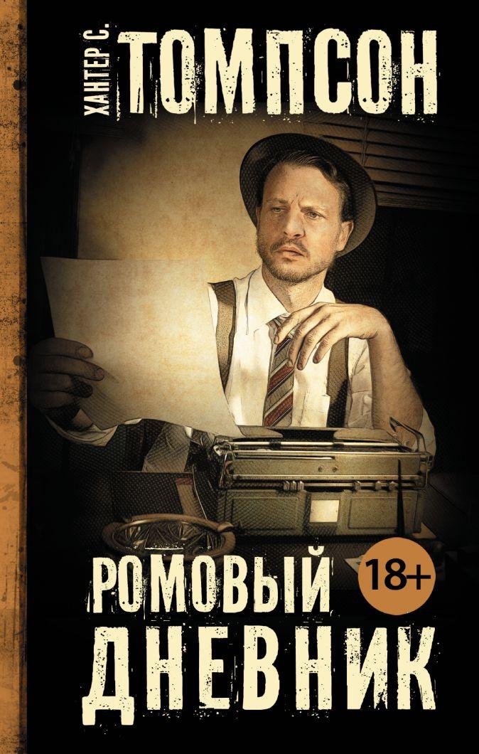 Хантер С. Томпсон - Ромовый дневник обложка книги